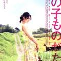 girls_story